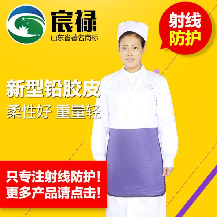 半身铅围裙HZ07 【宸禄】X射线防护巾铅方巾正宗厂家