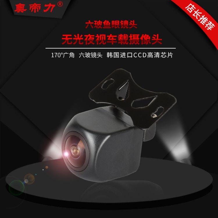 无光夜视摄像头 大屏专用 汽车后视摄像头 高清夜视倒车摄像头