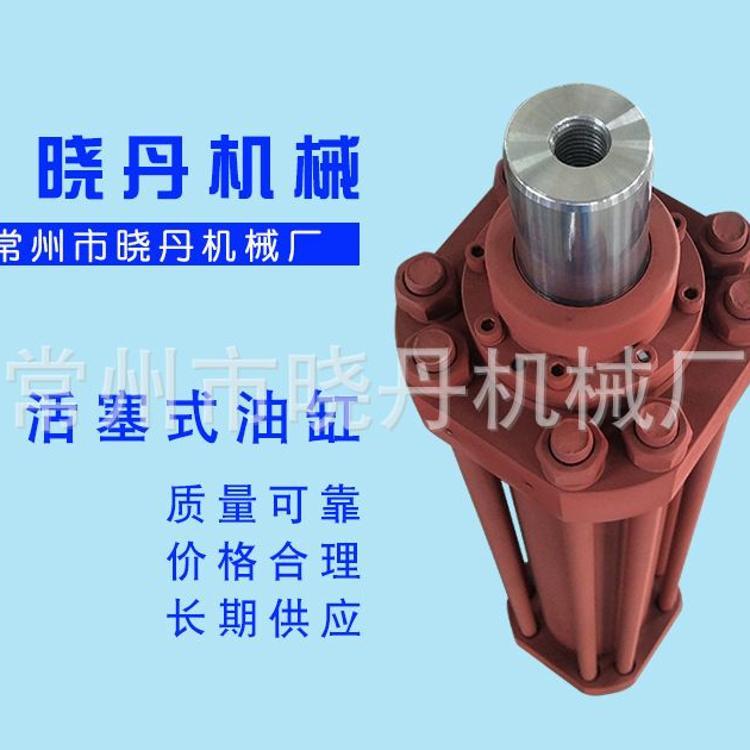 非标定制 活塞式 油缸 液压油缸  橡胶塑料 压机油缸厂家