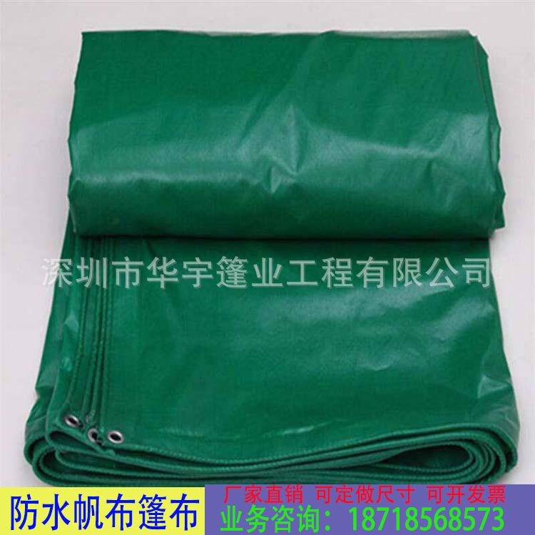 厂家定做防水帆布盖货雨布篷布防雨油布三防布阻燃篷布帆布