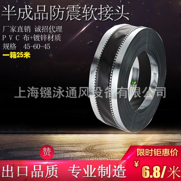 出口黑色PVC软接头防震软接风管接头柔性软连接风机避震口厂家