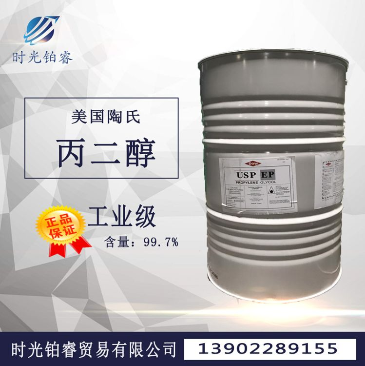 现货 华南地区总代理直销 食品级丙二醇 美国陶氏 99.9% 优势批发