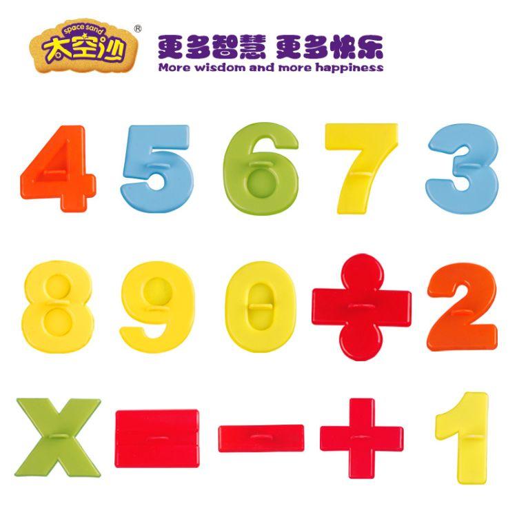 太空沙模具玩沙学习工具 数字字母烘焙模具儿童益智玩具边玩边学
