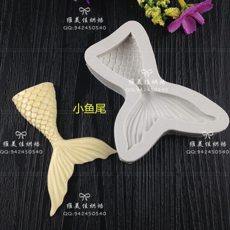 创意美人鱼尾巴烘焙工具 翻糖蛋糕硅胶模具 DIY巧克力模具WMJ-463