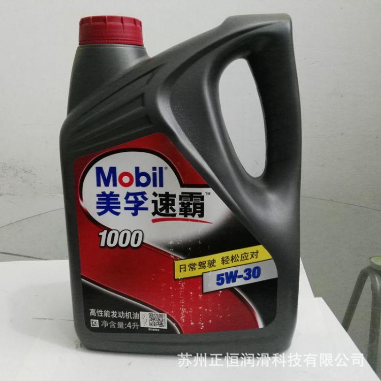 速霸1000高性能发动机油 5W-30发动机油 汽车发动机机油润滑油 4L