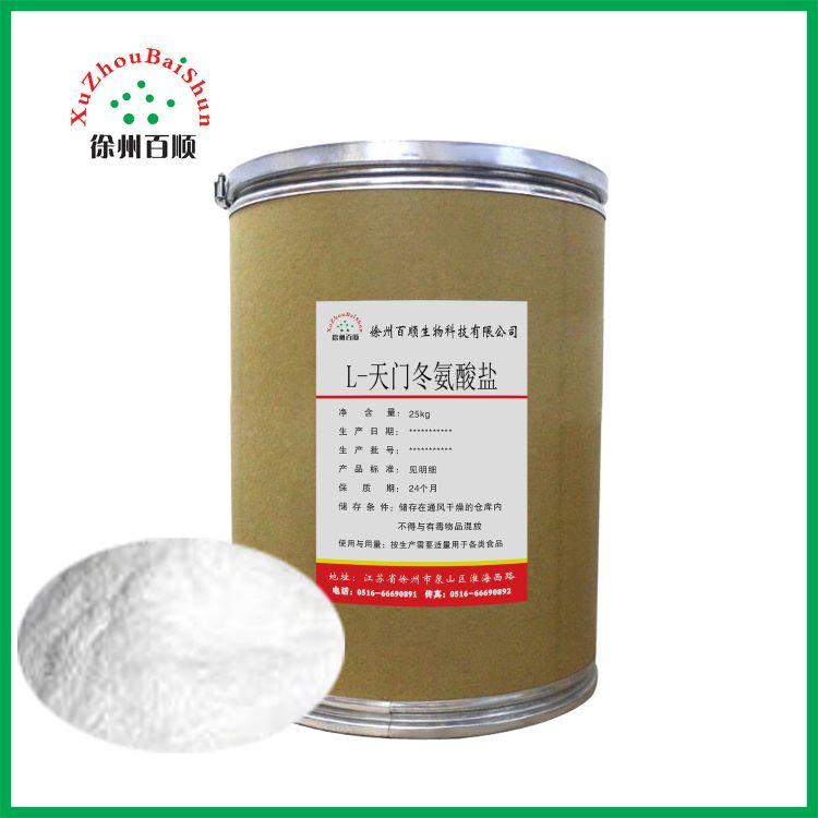 L-天门冬氨酸盐 天门冬氨酸钠盐 食品级 L-赖氨酸 现货供应