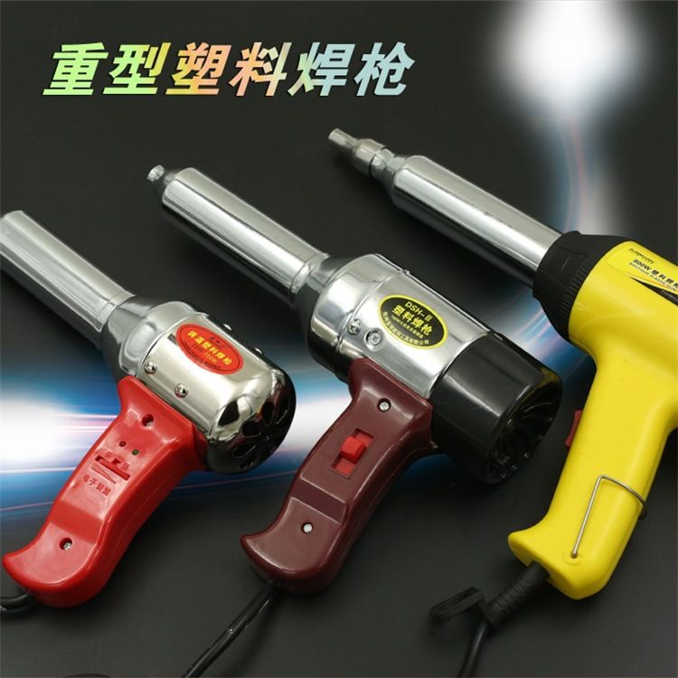 宝琴DSH-B1型 塑料焊枪 PEPPPVC塑料焊接 700W大功率塑料焊枪