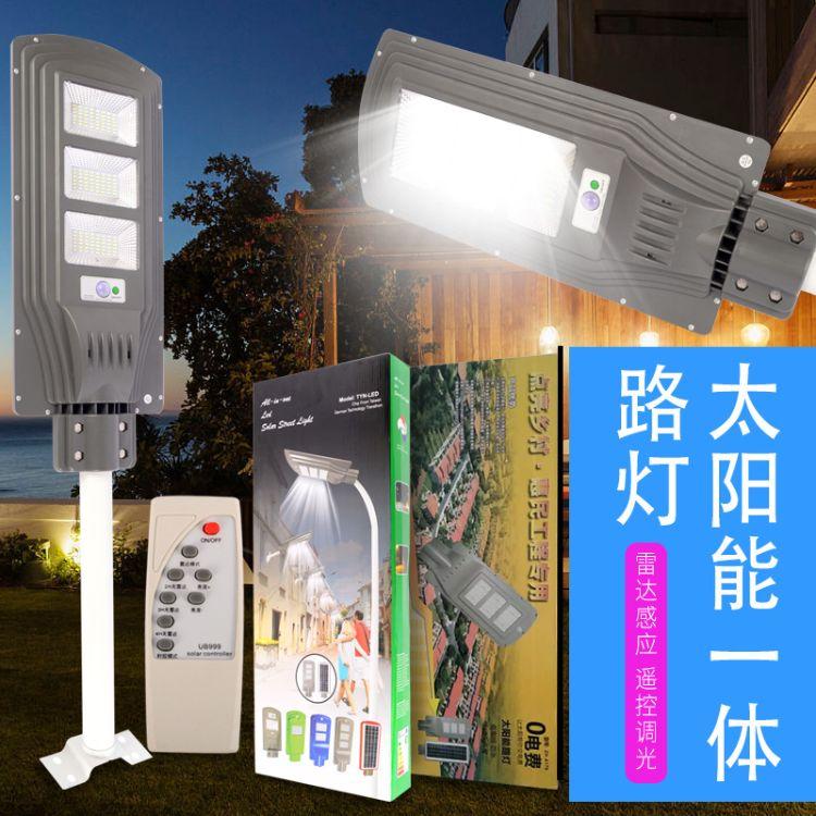新款农村LED太阳能灯学校工业区光能路灯60W小金豆 太阳能路灯