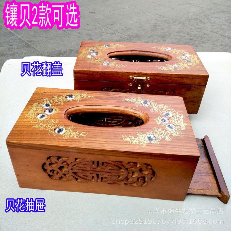 越南红木纸巾盒花梨木纸巾盒镂空创意抽纸盒工艺品木质餐巾盒批