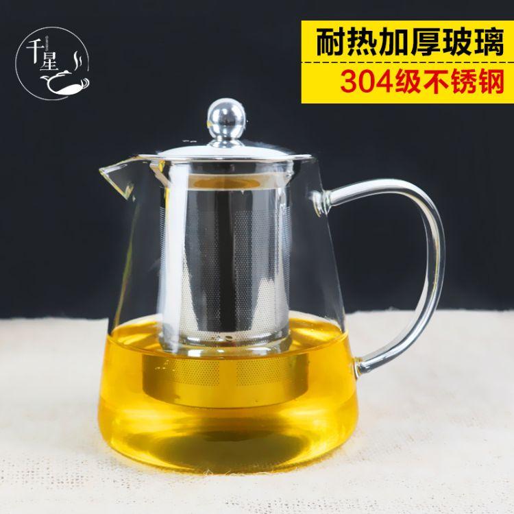 耐热玻璃茶壶花茶壶加厚不锈钢过滤玻璃茶具泡茶壶 防爆裂