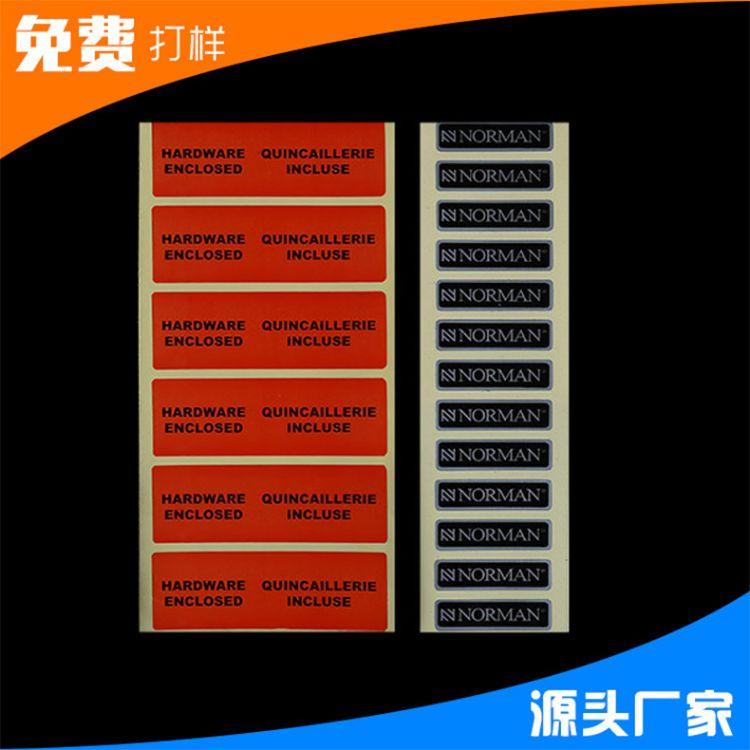 東莞廠定做各種銅板紙不干膠標簽貼紙產地標 彩色印刷logo貼紙