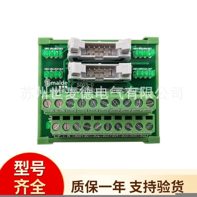 世麦德电气 带指示灯16位转换端子台 S003-D 24VDC继电器模块定制