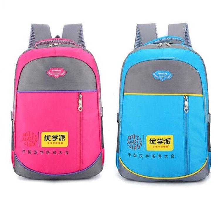 适用优学派书包双肩包背包学生包赠品礼品活动包免费定制logo书包