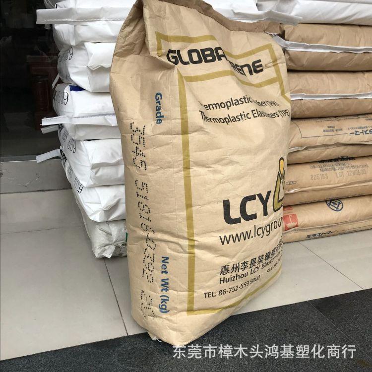 透明鞋底SBS惠州李长荣3545塑料改性粘合剂胶粘剂