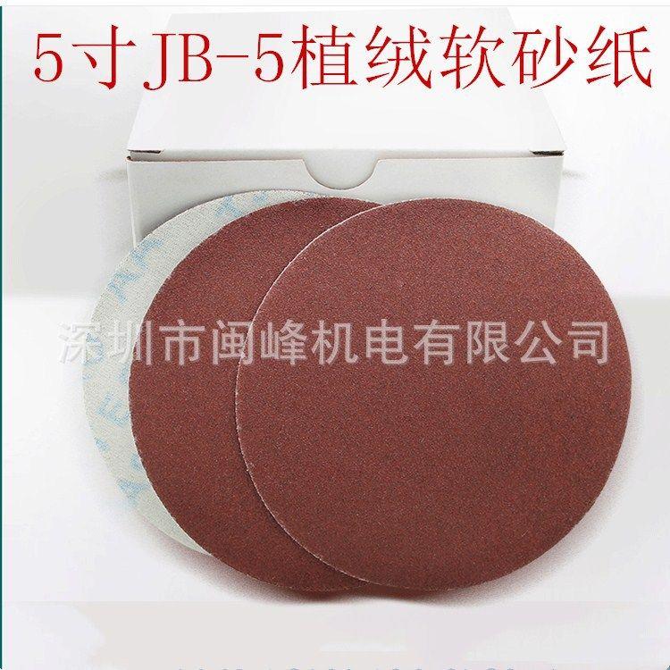 5寸JB-5植绒圆盘砂纸、125拉绒软砂纸、5寸圆盘砂