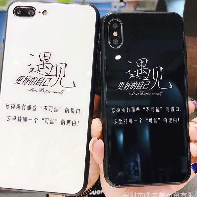 遇见更好的自己玻璃iphonex手机壳 苹果6s/7/8情侣个性文字保护套