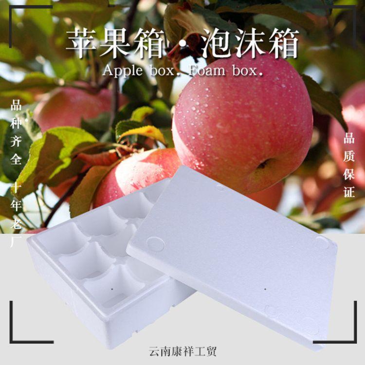 苹果箱批发包装泡沫箱  大号泡沫箱定做泡沫箱 水果泡沫包装定制