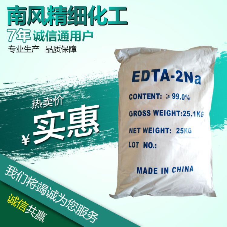 EDTA-4Na 乙二胺四乙酸四钠 EDTA四钠