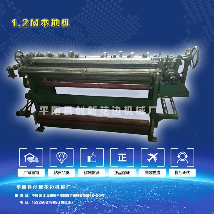 创新花边机械厂家直销纺织蜈蚣机 多功能花边机-钩编机包教包会可