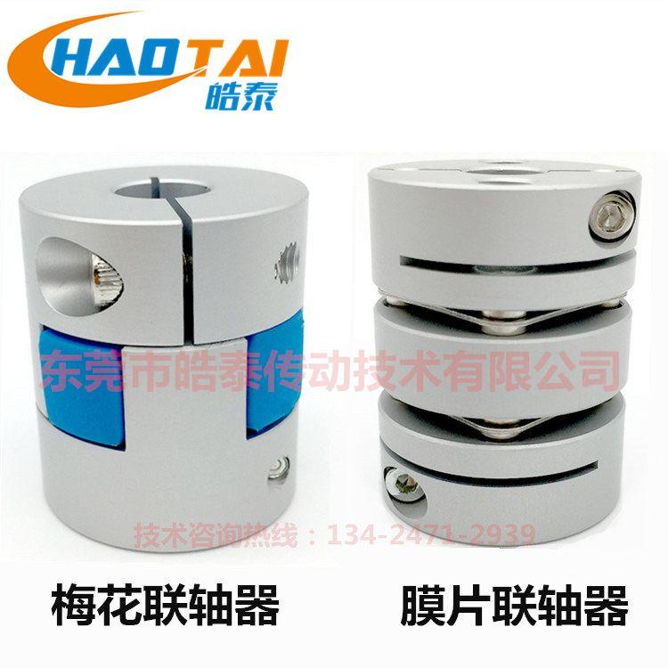 铝合金型联轴器梅花联轴器弹性联轴器丝杆联轴器伺服电机连轴器