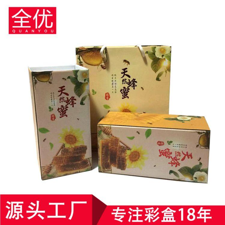 蜂蜜纸盒适用于礼品蜂蜜包装礼盒定制高档蜂蜜包装袋蜂蜜包装纸盒