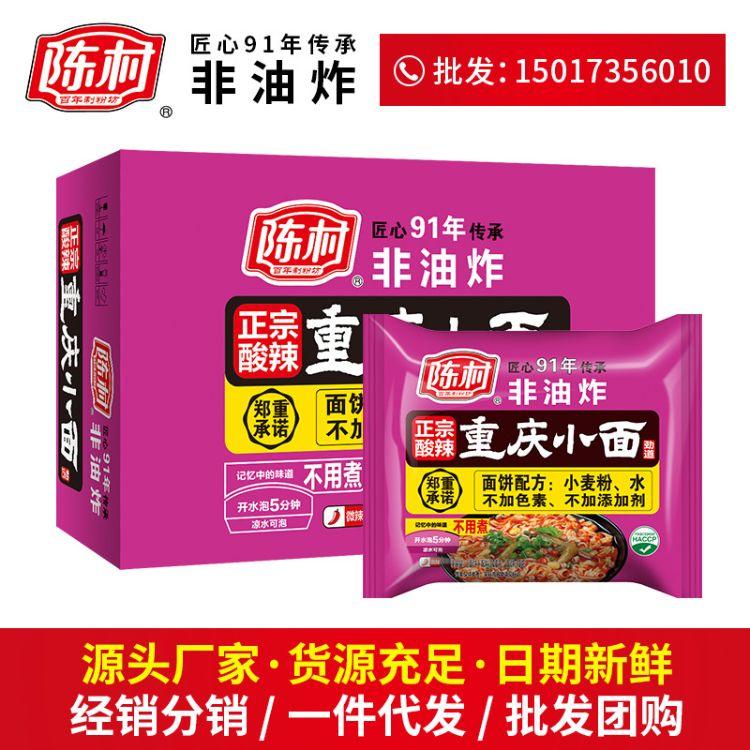 陈村粉20袋装箱 重庆小面非油炸方便面 泡面箱装 地方特产