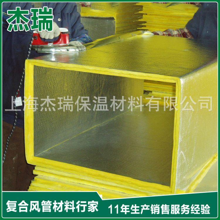 厂家直销防火防潮复合玻纤风管 耐高温风管 玻纤复合风管
