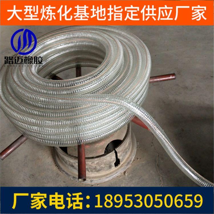 耐油PVC透明软管  输送汽油柴油PVC透明钢丝管