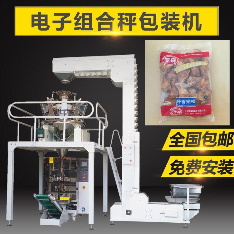 广州十头电子秤自动称重鸡翅包装机 速冻翅根包装机械