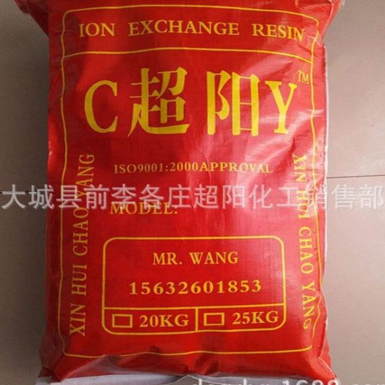 201×7(717)阴离子交换树脂 软化水树脂 品牌树脂