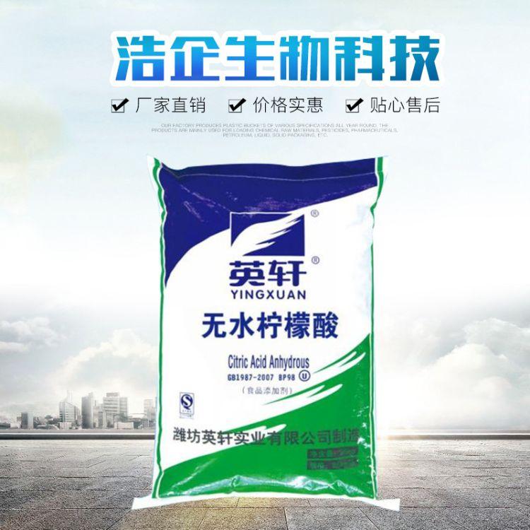 浩企生物供应无水柠檬酸食品级 无水柠檬酸食品加工用添加剂