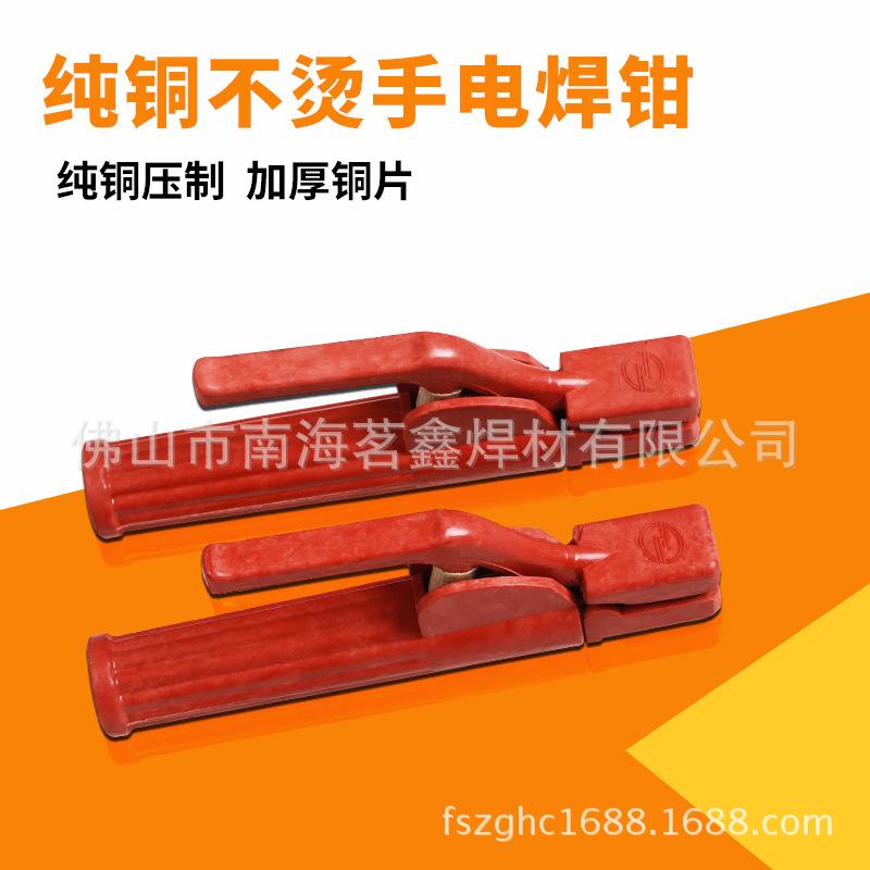 优惠供应4.0厚纯紫铜不烫手兴达牌500A/800A电焊钳