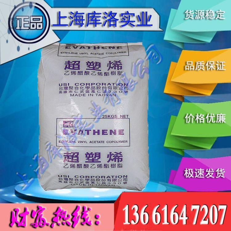 EVA台湾聚合UE649-04高弹性 良好的柔韧性 良好粘结性 无毒性