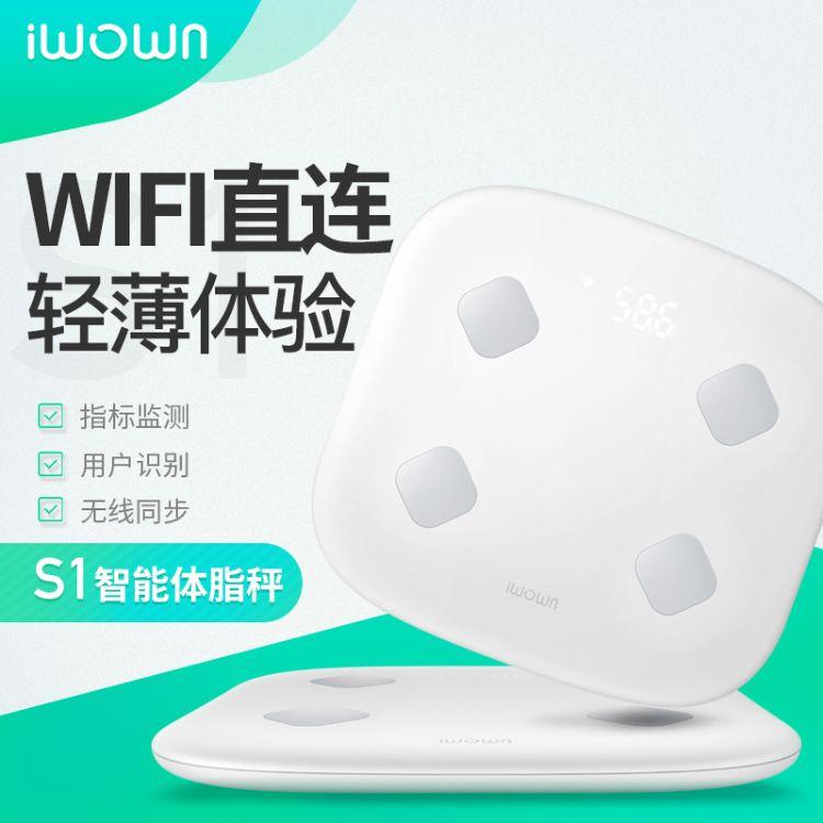 iwown埃微智能体脂秤体重秤WiFi精确测量脂肪身体数据家用爆款