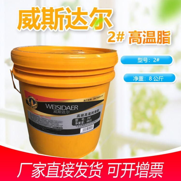 威斯达尔2号高温润滑脂防水牛油轴承润滑脂通用锂基润滑脂黄油