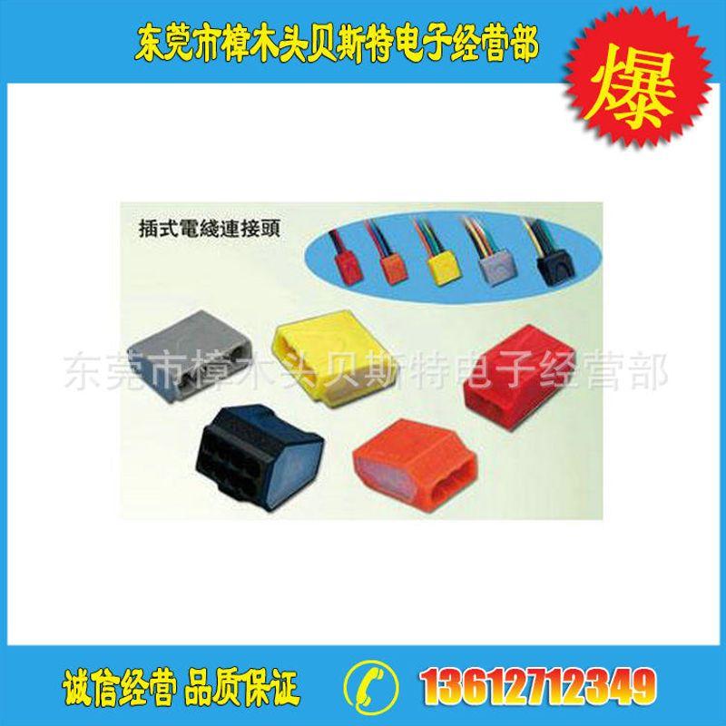 热销供应 插式接线端子 插拔式接线端子 欧规接线端子