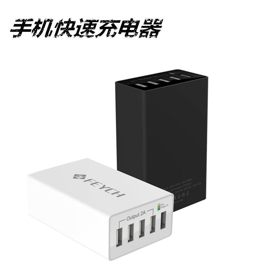 5口USB充电器高通芯片手机充电器 50W10A手机快速充电器
