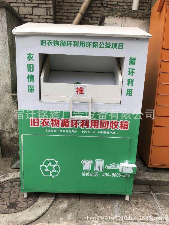 新款智能旧衣服回收箱生产厂家,爱心衣物捐赠箱批发,定制