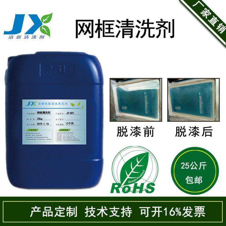 洁新801-2 高效脱漆剂  除漆去漆洗漆水  网框油漆丝印印刷去漆水
