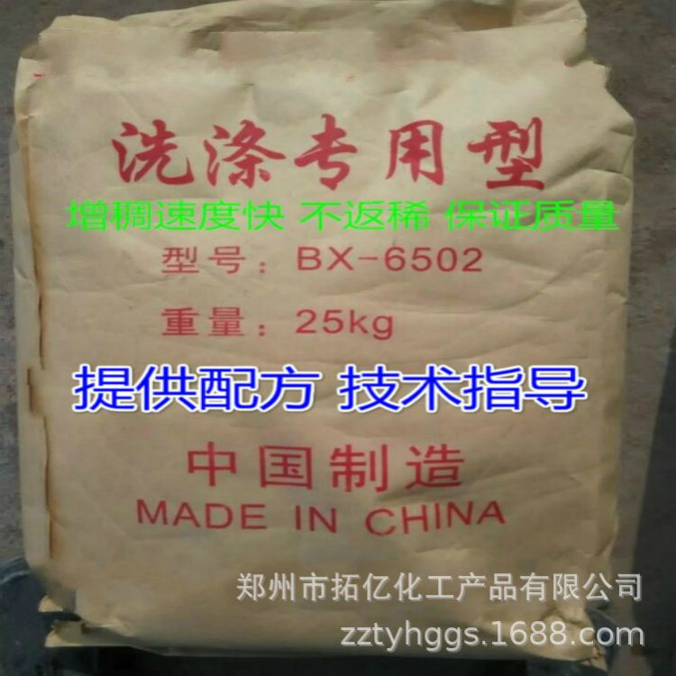 直销增稠剂6502 洗洁精增稠剂 洗衣液增稠剂  6502增稠粉
