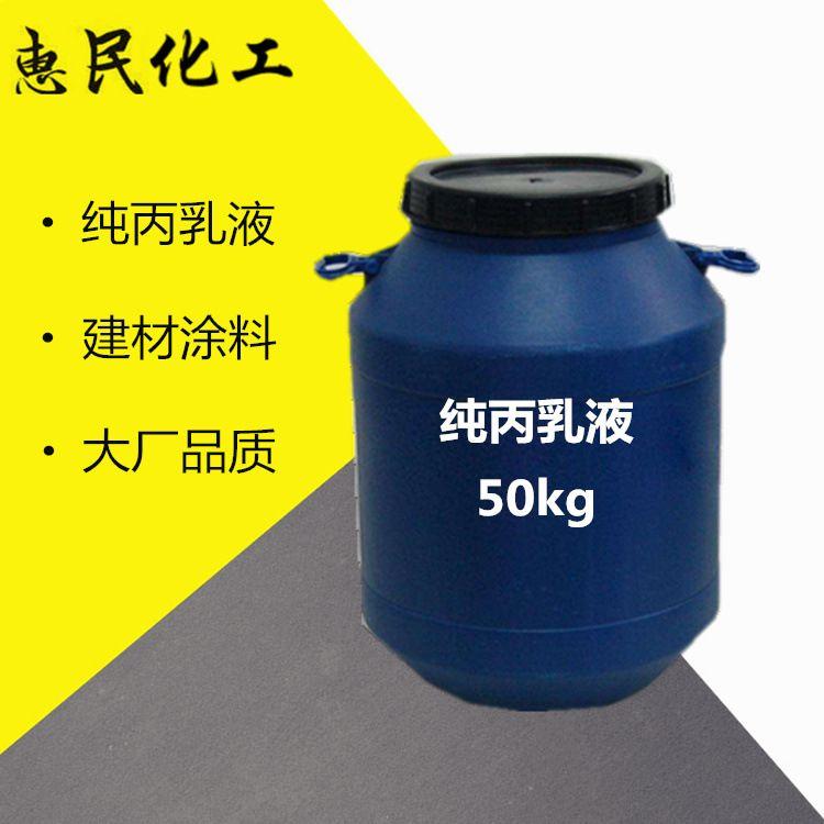 纯丙乳液 硅丙乳液 弹性乳液 高防水乳液 高粘度苯丙乳液50kg桶