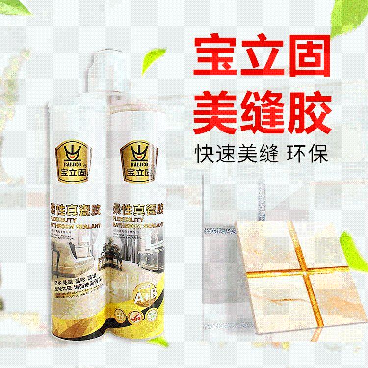 厂家直销 宝立固批发双组份瓷砖 白管美缝胶 瓷缝剂勾缝剂 镏金色