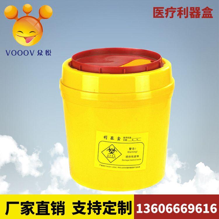 厂家批发 4L圆形利器盒 一次性医疗锐器盒 塑料针筒针头废弃桶