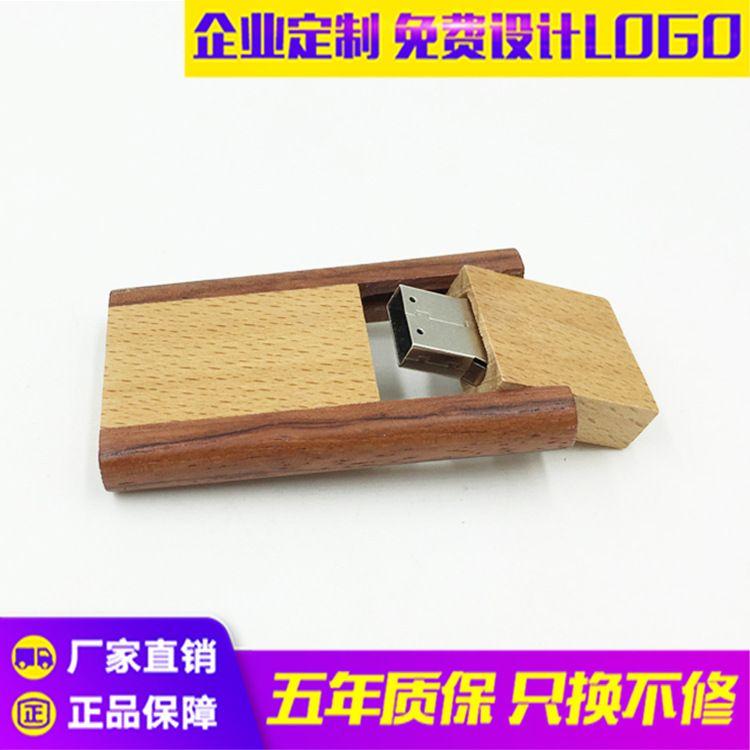 木头U盘定制折叠木质u盘旋转木头U盘插拔接口8G16G32G礼品U盘工厂