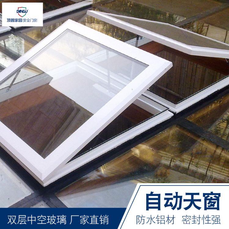顶固家园  铝合金天窗智能天窗阁楼天井地下室   智能遥控天窗