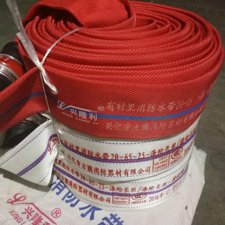 20-65-20涤纶长丝消防水带 高压消防器材 65mm消防水带