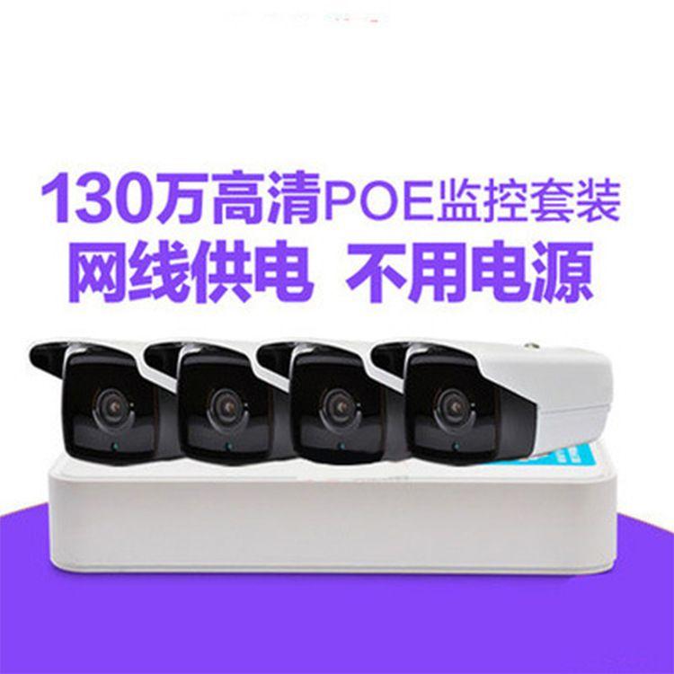 海康200万poe监控设备套装48路数字高清1080p网络监控夜视家用