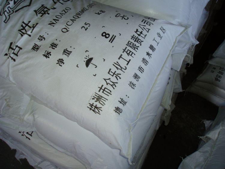 活性氧化锌(合格品) 咨询客服
