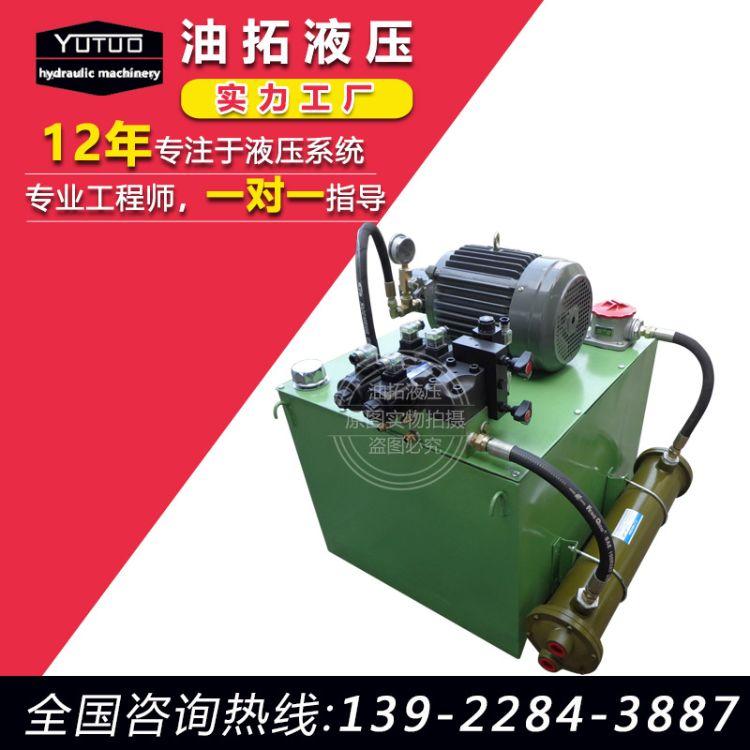 厂家生产成套液压系统定制非标液压系统液压站泵站大中小型液压站