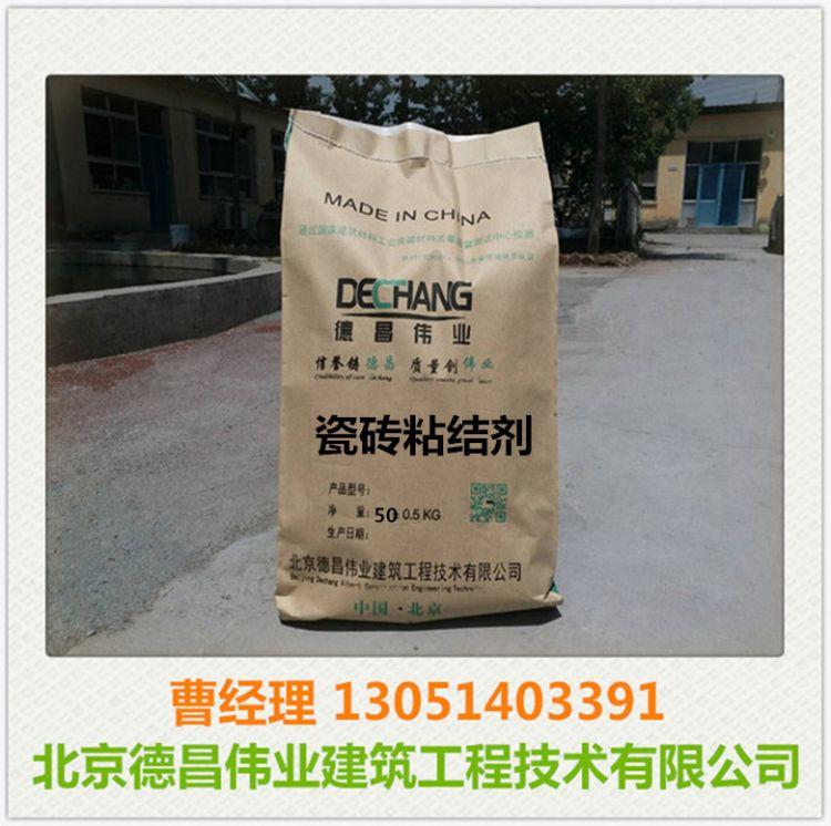 强力瓷砖粘接剂 地砖防水粘结剂
